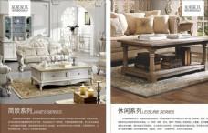 家具宣传单 家居海报图片