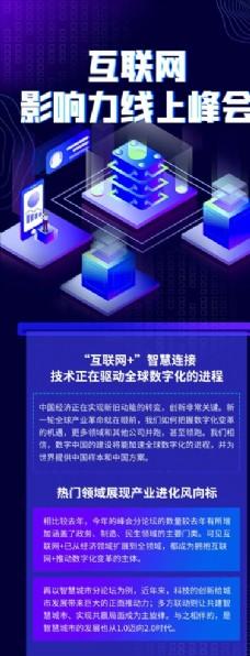 互联网手机海报图片