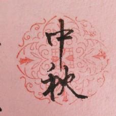 手写字体中秋