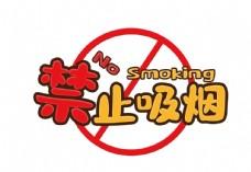 卡通风禁止标识禁止吸烟字体设计图片