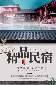 民宿海报图片