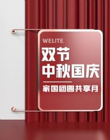 电商中秋国庆节团圆海报