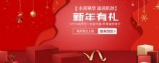 美妆洗护元旦春节促销年货海报图片