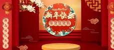 红色喜庆中国风年货促销海报图片