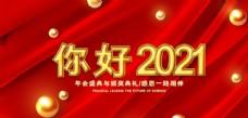 牛年大吉2021起航年新年海報圖片
