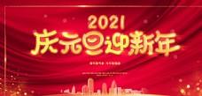 慶元旦新年海報圖片