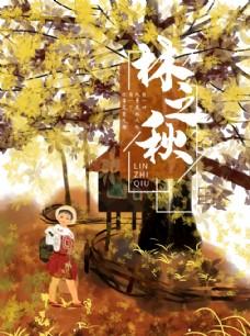秋天手绘人物林之秋树林图片