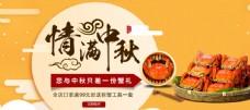 中秋节大闸蟹促销海报图片