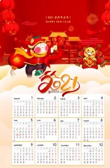 中式簡約2021牛年新年日歷海圖片