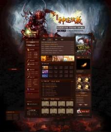 游戏官网模板图片