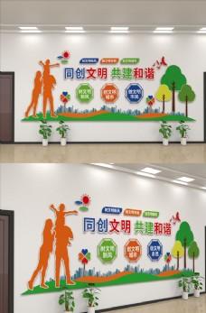 文明社区文化墙