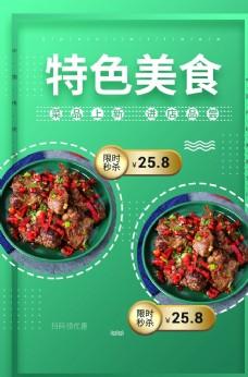 特色美食食材活动宣传海报素材图片
