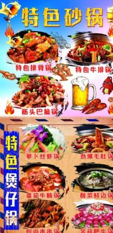 烧烤 特色砂锅  堡仔锅图片