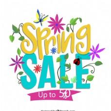 春季销售艺术字图片