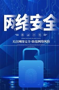 网络安全图片