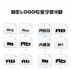 制作LOGO专业字体12种图片