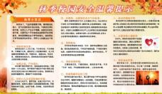 秋季温馨提示宣传栏图片