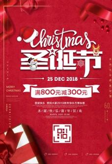 圣诞节促销海报设计图片