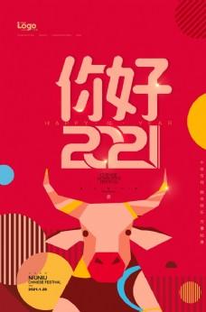 牛年大吉2021年新年海報圖片