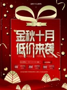 红色促销海报图片