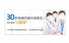 医疗海报图片