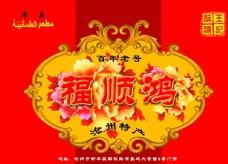 中国风包装 包装设计 常用包装图片