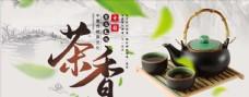 茶香四溢夏海報PSD圖片