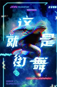 街舞海报图片