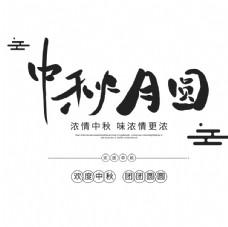 中秋节字体 中秋字体 中秋快乐图片