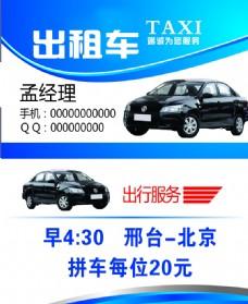 出租車名片圖片