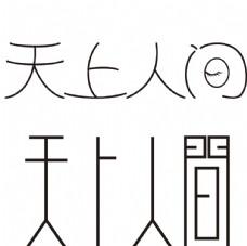 天上人间字体设计图片