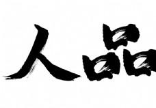 人品字体设计图片