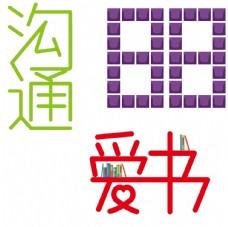 爱书、沟通字体设计图片