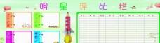 幼儿园明星评比栏图片