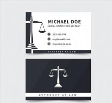 黑色律師名片圖片