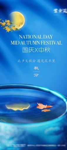 节日秋分节气微信海报图片