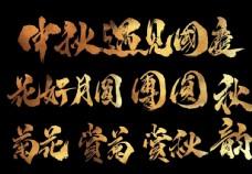 中秋节书法字体图片