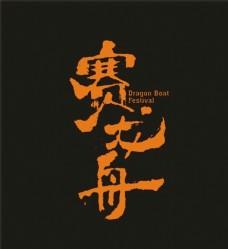 中秋节书法字体   赛龙舟图片