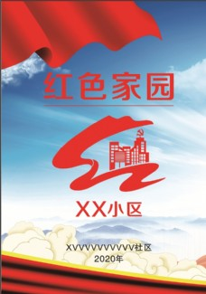 红色家园档案封面图片