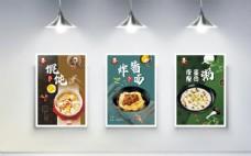 虞氏美食 餐饮挂画 展板 海报图片