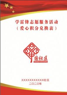 中国社区档案封面图片