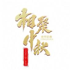 中秋国庆字体图片