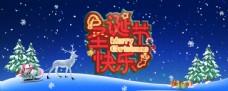 圣诞节微信公众号大图图片