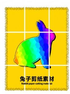 分层边框黄色网格秃子素材图片