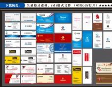 企業名片圖片