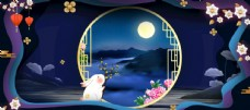 淘宝天猫中秋节剪纸风蓝色背景图片