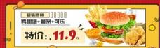 外卖平台汉堡促销海报图片