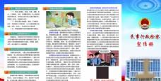 民法典折页图片