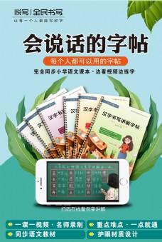 小学生汉字书写字帖书平面宣传图图片