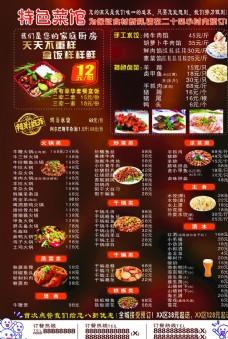 特色菜单图片